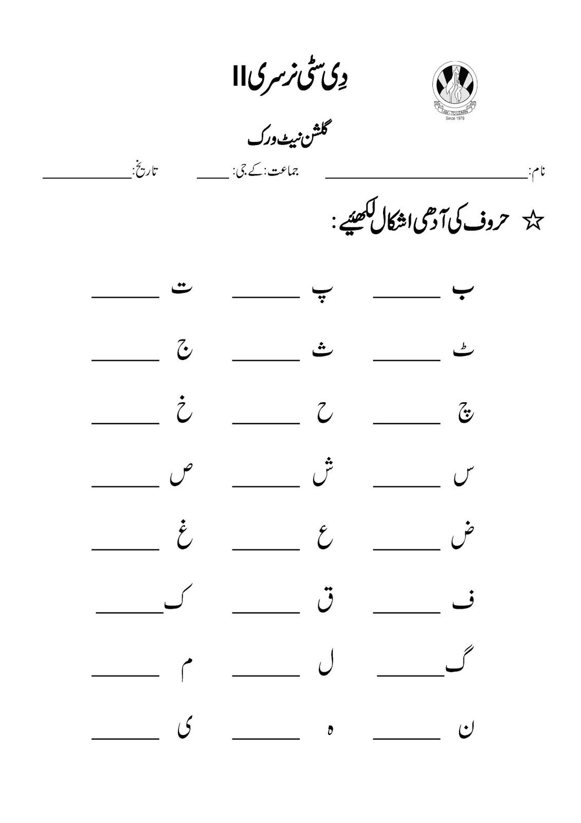 Kg Urdu Worksheets   Printable Worksheets and Activities for Teachers [ 1600 x 1130 Pixel ]