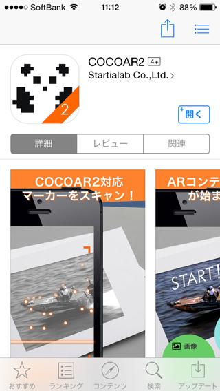 「cocoar2」アプリインストールページのキャプチャ