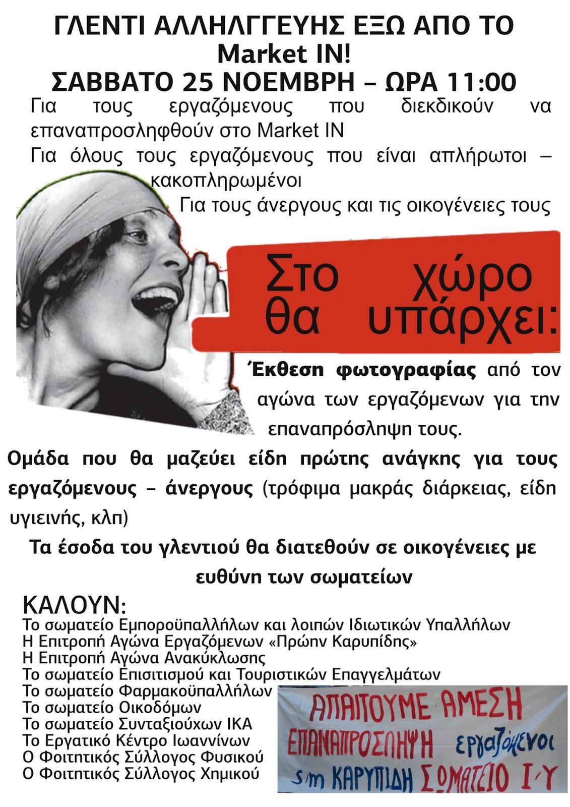 ΣΩΜΑΤΕΙΟ ΙΥ ΙΩΑΝΝΙΝΩΝ:Γλέντι αλληλεγγύης ...έξω απο το Market In το Σάββατο 25 Νοεμβρίου