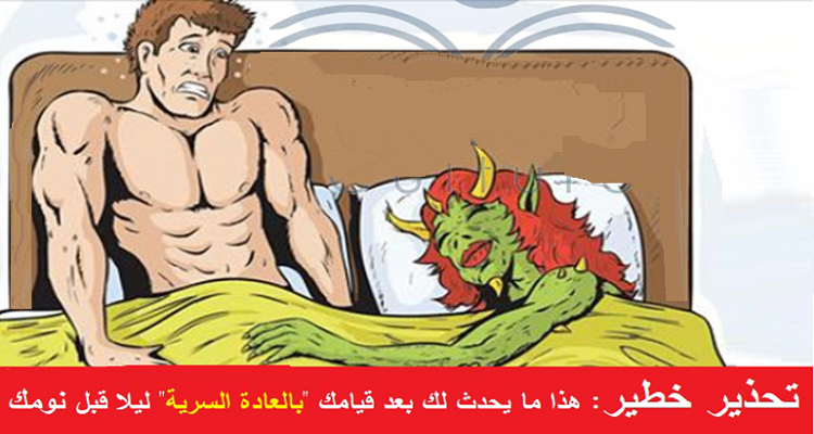 للرجال فقط : ماذا يحدث لك بعد القيام بالعادة السرية قبل نومك ( +18 )