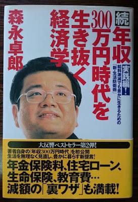森永卓郎-「続」年収300万円時代を生き抜く経済学