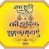 नवरात्रि की हार्दिक शुभकानाएं (Navraatri Greeting)