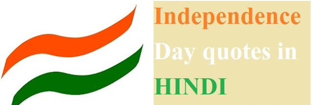 Latest Independence Day 2018 WhatsApp Status, Quotes, SMS In Hindi