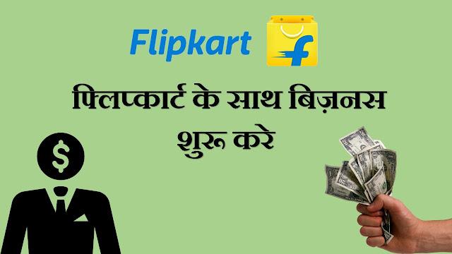 Start Business with Flipkart