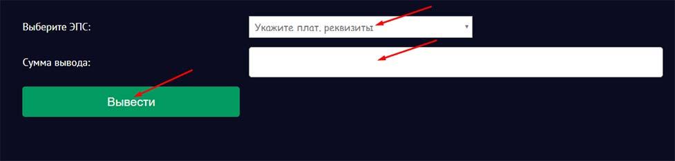 Регистрация в BitcFox 6