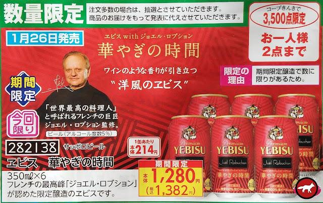publicité de Joel Robuchon au Japon pour de la bière