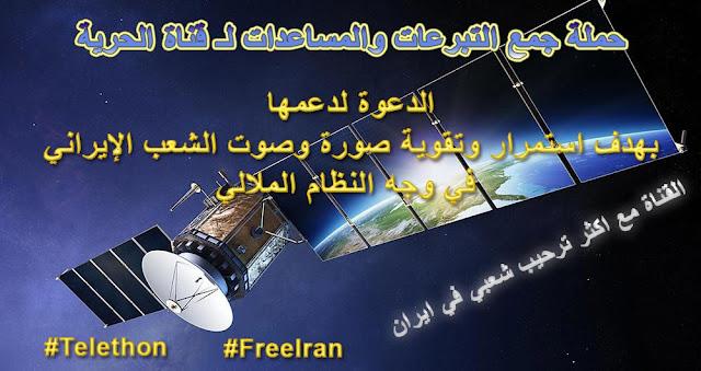 قناة الحرية«سيماي آزادي