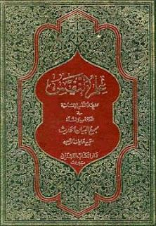 تحميل كتاب معرفة النفس الإنسانية فى القرآن والسنة pdf - سميح عاطف الزين