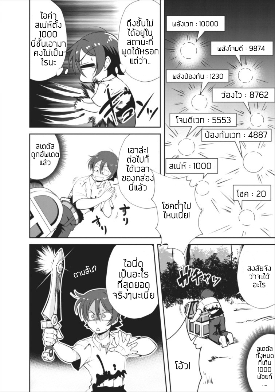 Shinka no mi - หน้า 26