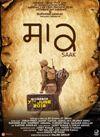 Jobanpreet, Mandy punjabi film Saak 2019 Wiki Poster, Release date, Songs list