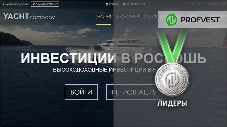 Повышение в лидеры Yacht-Company