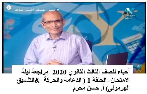 المراجعة الاولى في الاحياء للثانوية العامة 2020 ( الدعامة والحركة & التنسيق الهرمونى) أ. حسن محرم