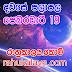 රාහු කාලය | ලග්න පලාපල 2020 | Rahu Kalaya 2020 |2020-02-19