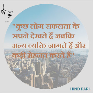 Hinid quotes on mahatma gandhi