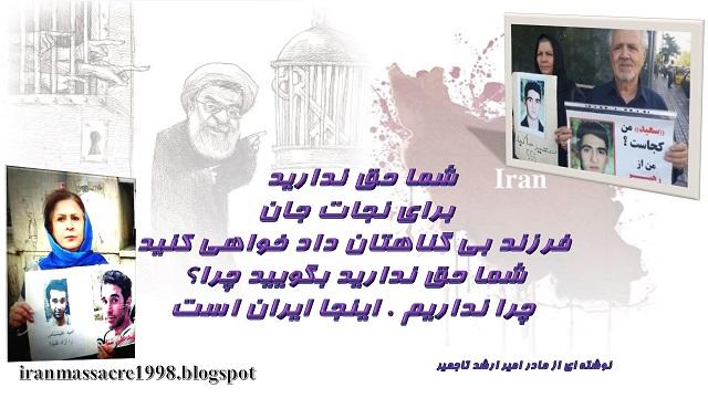 دل نوشته مادر امیر ارشد تاجمیر اینجا ایران است