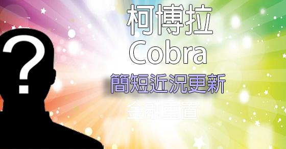 [揭密者][柯博拉Cobra]2017年3月29日簡短近況更新