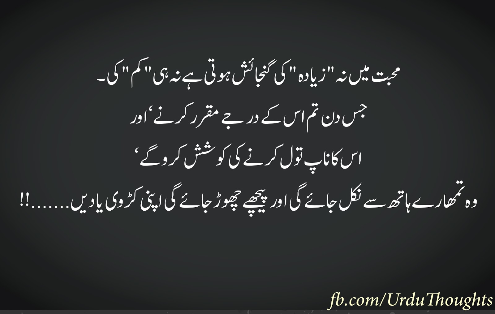 Iqtabas From Urdu Novels - Khoobsurat Iqtibas - Urdu Thoughts