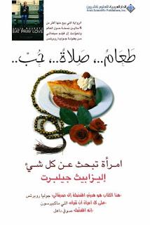 تحميل كتاب طعام صلاة حب