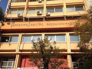 Νέα επίθεση των πρακτόρων του ΠΑΜΕ, εναντίον επιχειρήσεως ελληνικών συμφερόντων.