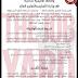 اعلان وظائف وزارة التعليم بدولة قطر لتعيين معلمين ابتدائى واعدادى وثانوى فى جميع التخصصات 2019-2020