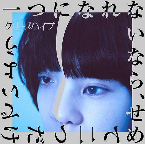 [MUSIC]  クリープハイプ – 一つになれないなら、せめて二つだけでいよう/CreepHyp – Hitotsu ni Narenainara, Semete Futatsudake de Iy…