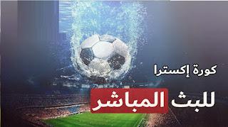 أفضل مواقع عربية لبث المباريات مجانا على الانترنت  أشهر مواقع لبث المباريات مجانا على الانترنت. أفضل مواقع لمشاهدة مباريات كرة القدم مجانا و بجودة عالية
