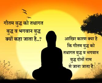 Gautama-Buddha-Tathagata-Lord