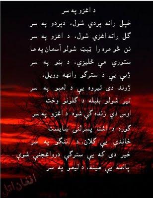 Pashto poetry khypal rana pradi sho da pradu pa ser, stargay meena khypal rana pradi shol gul , poetry, sms