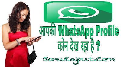 WhatsApp Profile Apki Kisne Delhi ye Kaise Pata kare