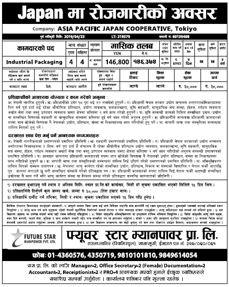 Jobs in Japan for Nepali, Salary Rs 1,46,374