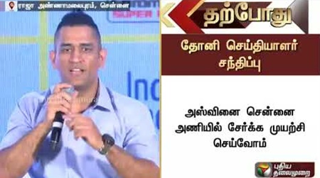 MS Dhoni addressing reporters on the feel of returning to CSK Team   #ChennaiSuperKings #cricketer