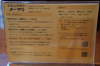 松本市のカレー エスニックカリーメーヤウ 信大前店 メニュー表