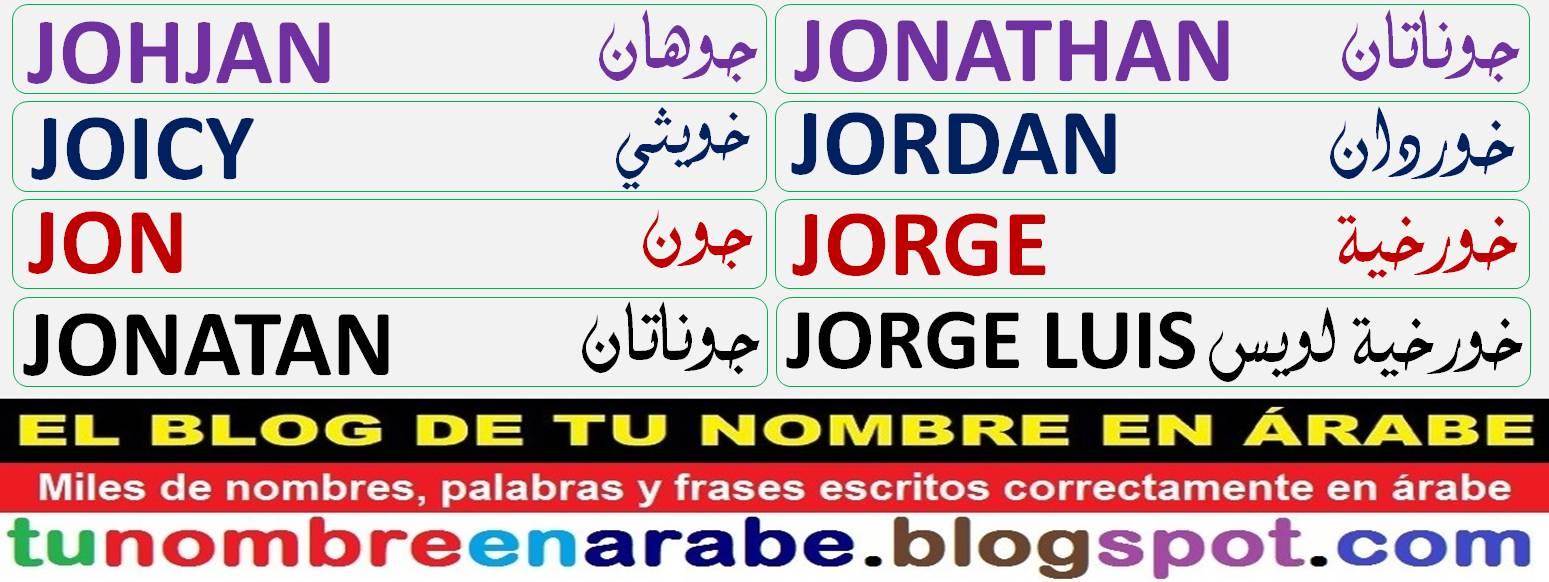 nombre jordan en arabe