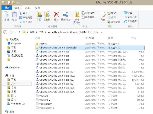 [筆記] VMware 出現 This virtual machine appears to be in use. 的解決方法