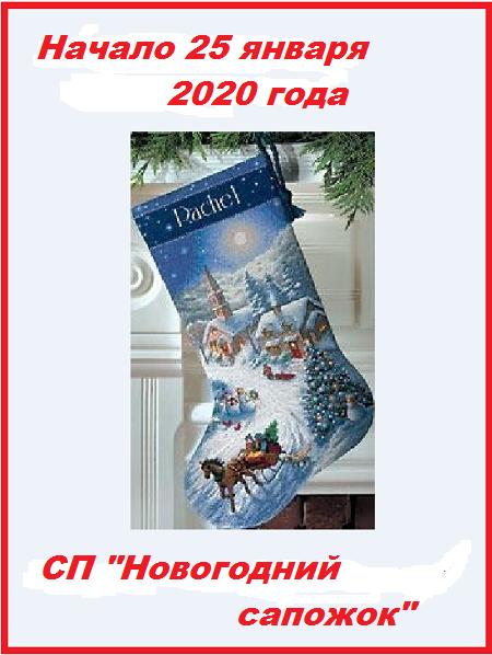"""СП """"Новогодний сапожок"""""""