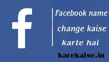 Facebook-Profile-name-change-kaise-kare.