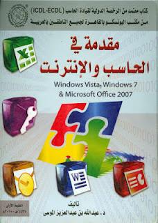 تحميل كتاب مقدمة في الحاسب والإنترنت