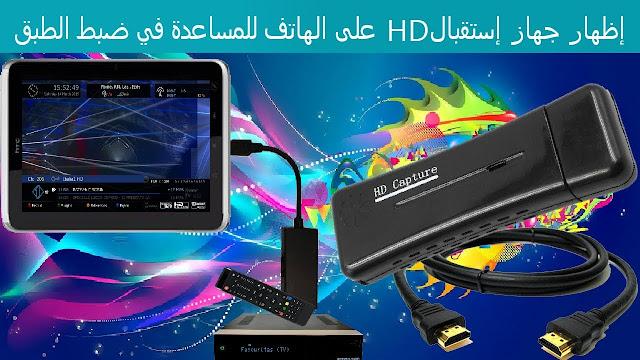 إظهار جهاز إستقبال HD على الهاتف للمساعدة في ضبط الطبق