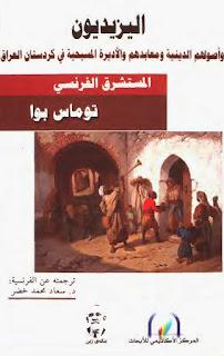اليزيديون وأصولهم الدينية ومعابدهم والأديرة المسيحية في كردستان العراق -  توماس بوا