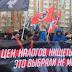 """""""Путин во всем виноват, Долой влaсть чекистов!"""": в Москве проходит антипутинский марш (фото)"""