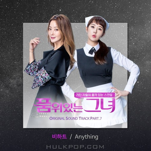 B.HEART – Woman of Dignity OST Part.7