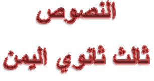 تلخيص اللغة العربية ثالث ثانوي اليمن - فرع النصوص
