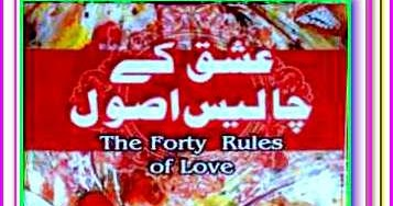 The Forty Rules Of Love Ebook