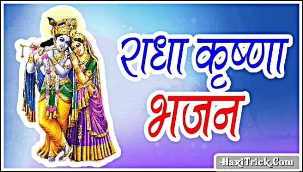 Radha Krishna Janmashtami Ke Bhajan Free Download