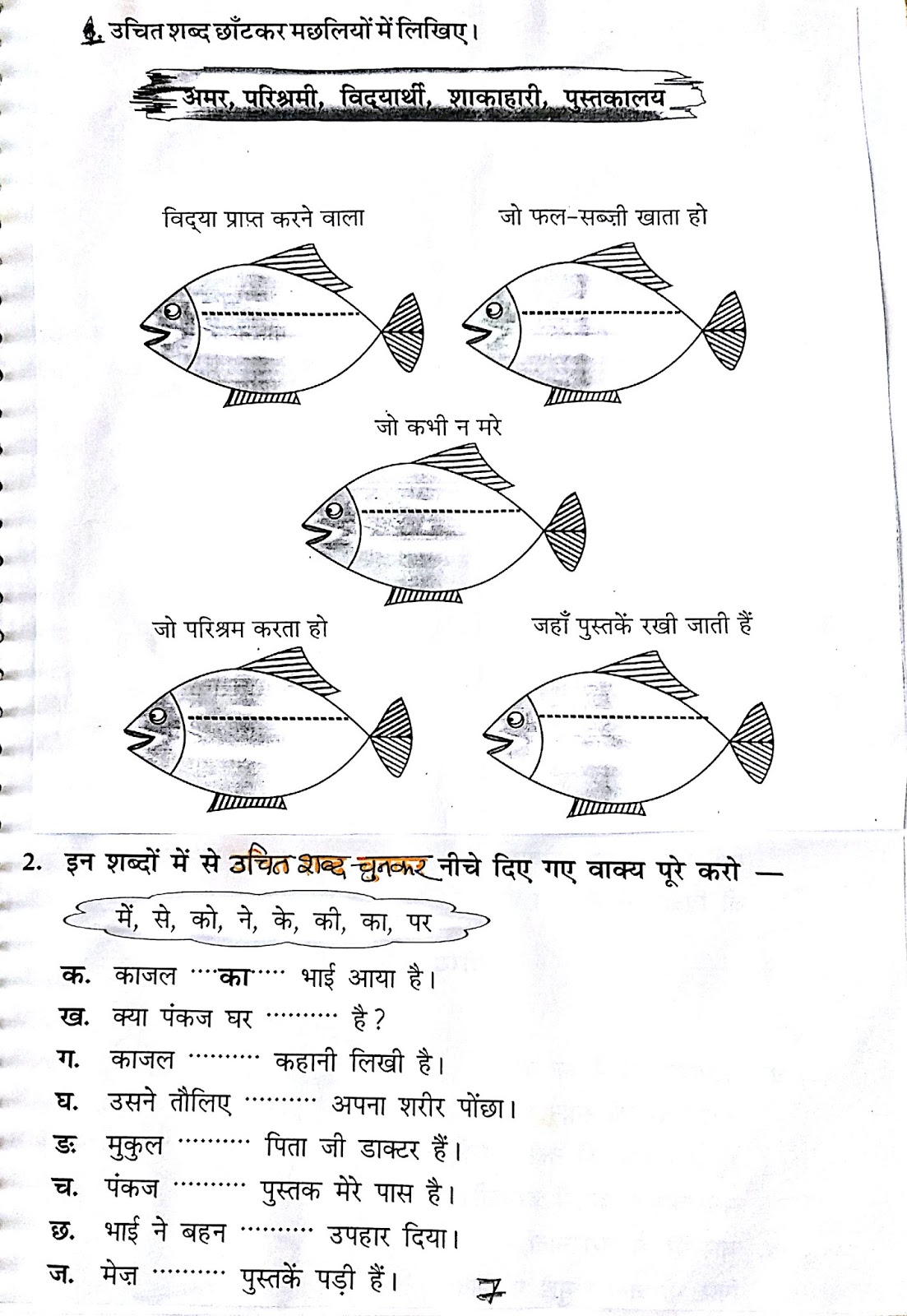 Hindi Grammar Worksheets For Class 5 Icse