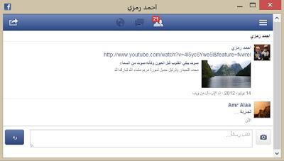 اهم واجمل اضافات فيس بوك على متصفح جوجل كروم