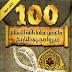 مائة من عظماء أمة الإسلام غيرو مجري التاريخ
