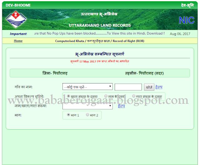 खाता खतोनी ऑनलाइन देखे और प्रिंटआउट निकले कहीं से भी... - How to check Online Khata - Khatoni (Land Records) UP/Uttarakhand  3