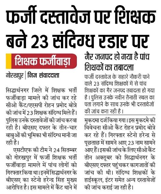 फर्जी दस्तावेज पर बने 23 सरकारी शिक्षक संदिग्ध के रडार पर