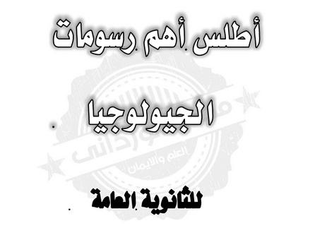 أهم رسومات الجيولوجيا للثانوية العامة 2020 أ. محمد الوردانى